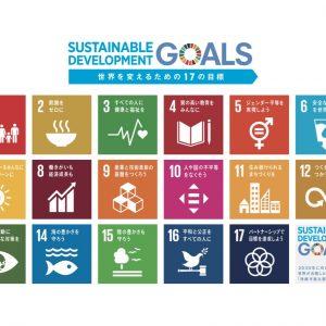 Lond groupのCSRの向かう未来の一つ、SDGsについて。