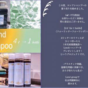 Londシャンプー、量り売りSTART!!