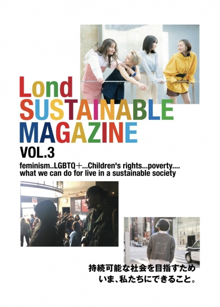 Lond sustainable magazine発行